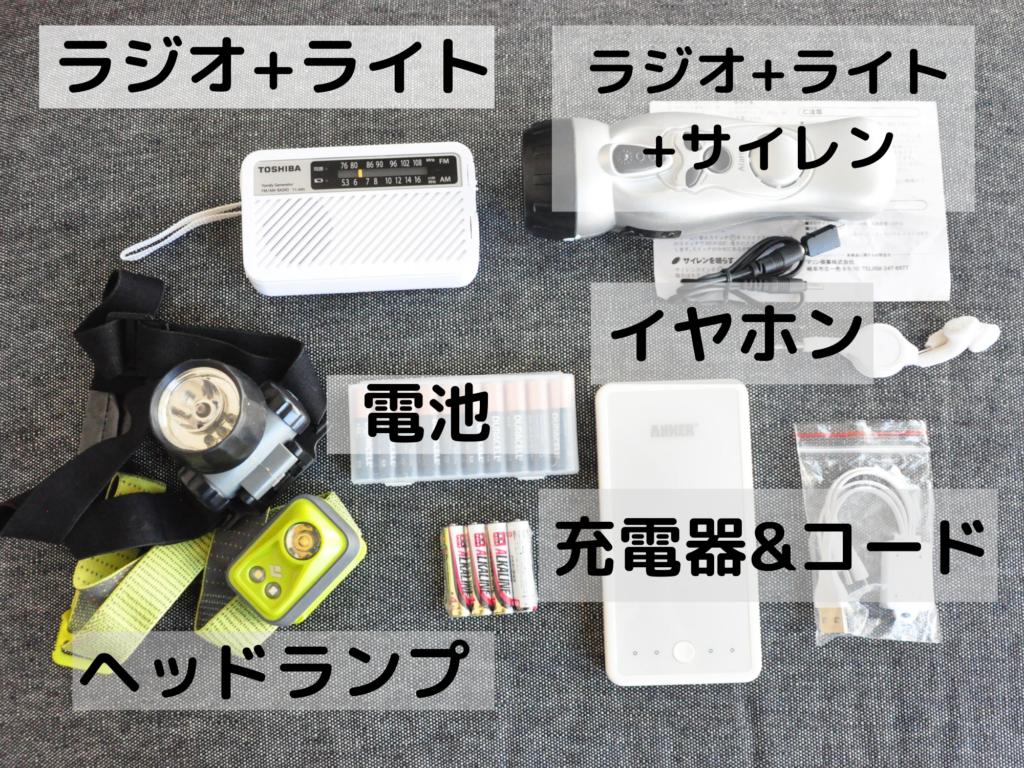 ラジオ・ライト・充電器